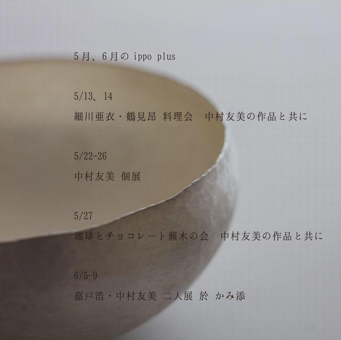 2021-yumi